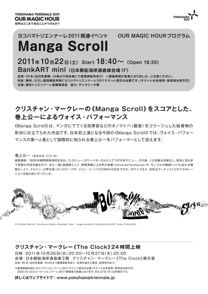 Flyer for Makigami Koichi's performance of Manga Scroll at the Yokohama Trienniale